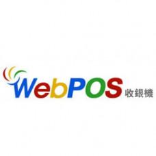 雲端POS、WebPOS系統免費版下載
