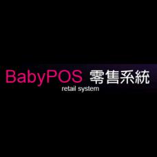 Baby POS 零售系統